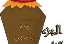 صورة الجزء الثاني من قصة جرة الزيتون في عهد هارون الرشيد قصص اطفال اسلامية