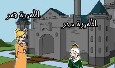 صورة قصة الأميرة المحبوبة وأختها الأميرة المغرورة