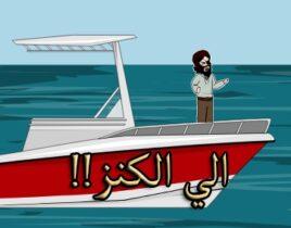 قصة سفينة القراصنة والكنز المفقود - قصص اطفال قبل النوم طويلة