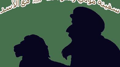 صورة قصة الصحابي الجليل سفينة مولي رسول الله (ﷺ) مع الأسد قصص اطفال اسلامية