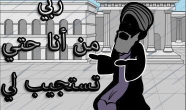 صورة قصة محمد بن المنكدر مع صانع الأحذية صاحب الدعوة المستجابة قصص اطفال اسلامية
