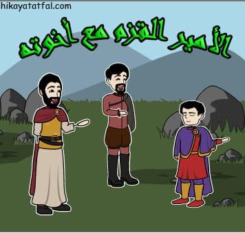 قصة الأمير القزم مع أخوته حكايات اطفال قبل النوم