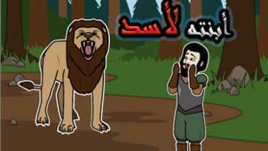 صورة قصة زواج الأميرة من الأسد من قصص اطفال قبل النوم طويلة