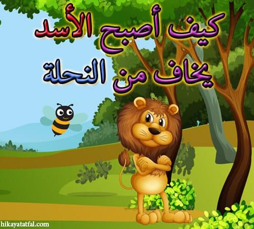 صورة قصة الأسد والنحلة حواديت قبل النوم للاطفال