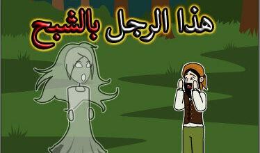 صورة قصة شبح الغابة والرجل الفقير حكاية خرافية للاطفال
