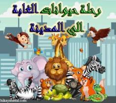 قصص خيالية حكايات اطفال